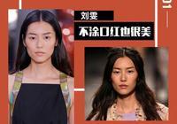 紐約時裝週後,劉雯在米蘭時裝週也不塗口紅!