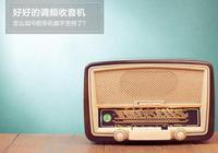 徹底砍掉FM廣播,你的手機是否還有?