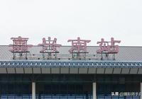 嘉興五縣(市)兩區規模最大的火車站-嘉興南站