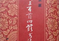 四體書法:唐詩三百首