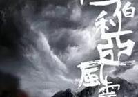 梁家輝,佘詩曼加盟中日俄三國鉅製《西伯利亞風雲》,風雲再起!