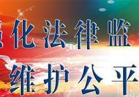 柘城檢察院成功追訴一起漏罪案