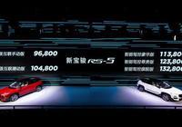 新寶駿RS-5僅僅是價格親民這麼簡單?你錯了……