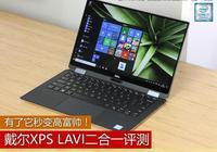 XPS家族新作 戴爾XPS LAVI二合一筆記本評測