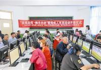 鄒平舉辦殘疾人電商培訓班