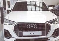 奧迪Q3怎麼樣?