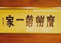 """廣州特色早茶體驗系列—篇三:""""食在廣州第一家""""—廣州酒家"""