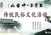 三月三 踏青春遊石樓中雲山