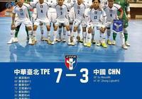 中國足球再遭恥辱!五人制國足7球慘敗臺北,14分鐘連失6球太氣人