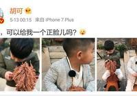胡可給安吉小魚兒拍照求給正臉,網友:人家忙著玩手機撩妹呢