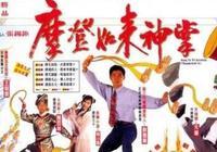 王晶編劇的這部電影《摩登如來神掌》讓你知道香港人地理學的多差