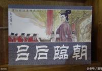 西漢:呂后篡權