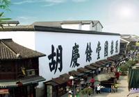 北有同仁堂,南有胡慶餘堂,胡慶餘堂有怎樣的歷史?它與胡雪巖有什麼關係?