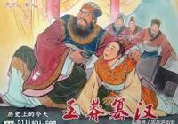 王莽是怎麼從王政君手中奪得西漢政權的?
