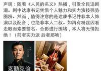 人民的名義李達康是沈騰二叔?沈騰迴應網友質疑