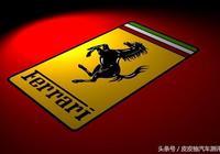 「品牌故事」Ferrari——紅色的騰馬