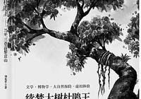 """對""""生態道德""""的深情呼喚——劉先平大自然文學的當代價值"""