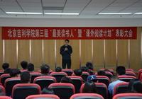北京吉利學院最美讀書人表彰大會 在圖書館成功舉行