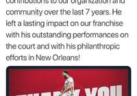 新奧爾良鵜鶘隊官博發推感謝安東尼戴維斯