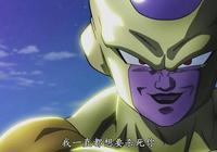 龍珠超:弗利薩自地獄榮耀歸來,實力超越悟空,弗利薩將擔任第七宇宙下一任破壞神?