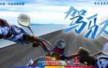 大連一方、申花、河北華夏幸福與武漢卓爾發佈中超第六輪海報