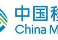 中國移動、中國聯通、中國電信三大電信公司一季度財報比較