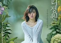 韓國又拍出一部不可思議的電影,在釜山電影節一鳴驚人