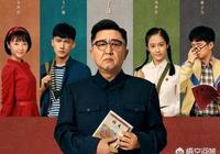 相聲皇后于謙的電影《老師·好》,真的需要吳京們的客串嗎?