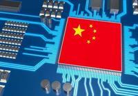 """發展中國集成電路產業的""""中國夢""""——紀念集成電路發明六十週年"""