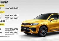 轎跑SUV星越1.5T和2.0T買誰更好?