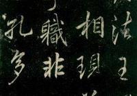 李邕行書《法華寺碑》
