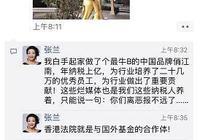 張蘭當年白手起家,中國最牛品牌俏江南,從輝煌到落寞只用12年