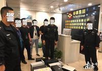 免費把大牌奢侈品帶回家?別傻了,這個平臺被深圳警方查封了