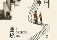 劇情片《童謠》正式啟動 以音樂譜寫跨國情誼