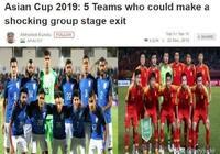 忍住別笑!印度媒體亞洲盃預測被打臉,到目前為止只有印度隊出局