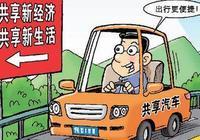 共享汽車駛向何方?