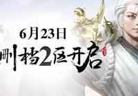 《仙俠世界2》曝光新副本 支持PVE與PVP雙模式