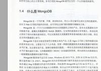 如何深入學習MongoDB?這本MongoDB實戰PDF值得一看
