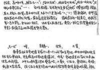 王恩茂的戰爭日記(圖)