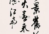 歐陽中石書法作品集(2)