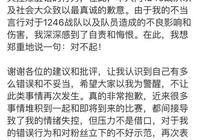 韋神辱罵1246隊員宣佈停播道歉,女友發文自責幫韋神渡難關!
