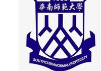 華南師範大學,具備世界一流學科的211重點大學