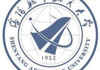 瀋陽航空航天大學