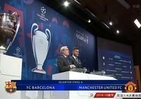 歐冠1/4決賽抽籤結果出爐:曼聯戰巴薩,尤文上上籤!