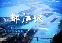 """都江堰故事丨  """"拜水都江堰 問道青城山""""溯源"""