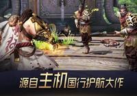 《九陽神功起源》次世代主機MOBA變身MMORPG手遊
