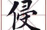 田英章的楷書十個字,不放大你根本不知道功力有多深!