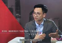 艾誠對話編程貓李天馳:誰在搶奪孩子的時間?| 艾問頂級人物