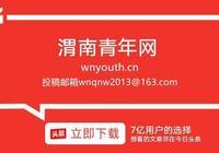 """渭南高新區白楊街道""""一聽二看三評""""做好軟弱渙散村整頓驗收工作"""