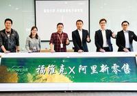 福維克中國與阿里巴巴達成戰略合作,開創可寶吸塵器體驗式新零售